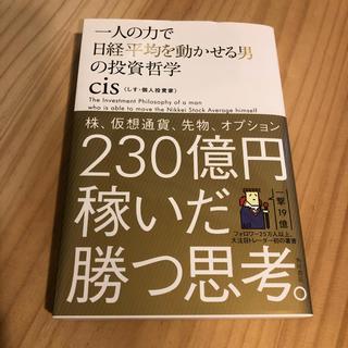 角川書店 - 一人の力で日経平均を動かせる男の投資哲学