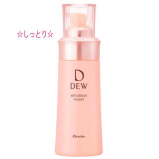 デュウ(DEW)の☆DEW☆ 乳液 〜しっとり〜(乳液/ミルク)