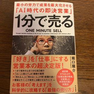 1分で売る 最小の労力で成果を最大化させる「AI時代の即決営業