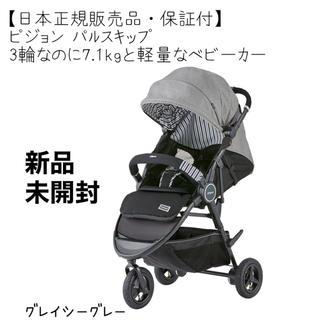 Pigeon - 【新品・保証付】ピジョン パルスキップ 3輪ベビーカー グレイシーグレー