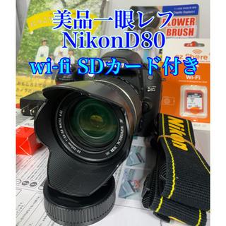Nikon - 美品 Nikon D80一眼レフ 望遠レンズ交換不要 wi-fi  SDカード