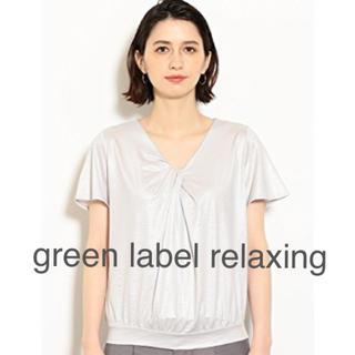 グリーンレーベルリラクシング(green label relaxing)の美品 フロントタック カットソー(カットソー(半袖/袖なし))