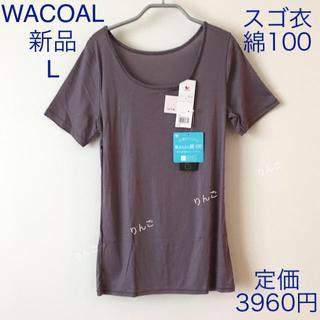 ワコール(Wacoal)のワコール トップスL 紫系 肌さらさら 3分袖(Tシャツ(半袖/袖なし))