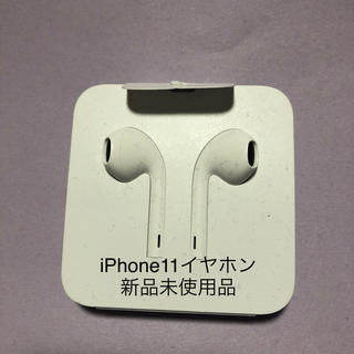 iPhone - iPhone 11 付属イヤホン