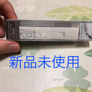オーブ(AUBE)のひろさん専用 クチュールDアイブロウ(パウダーカートリッジ)P 802(パウダーアイブロウ)