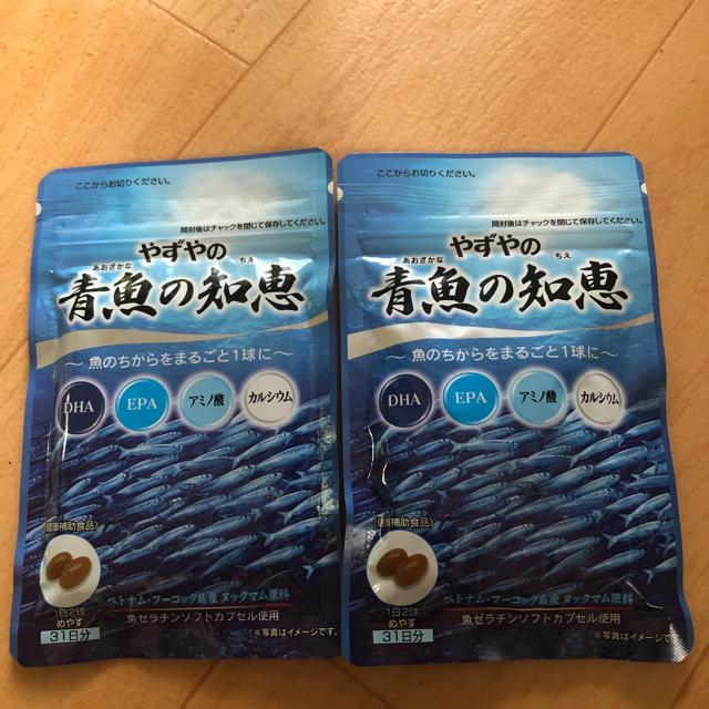 やずや(ヤズヤ)のやずや 青魚の知恵 62球  2袋 食品/飲料/酒の健康食品(その他)の商品写真