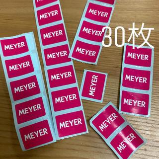 マイヤー(MEYER)のMEYER マイヤー フライパン シール 30枚(鍋/フライパン)