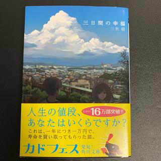 アスキーメディアワークス(アスキー・メディアワークス)の三日間の幸福(文学/小説)