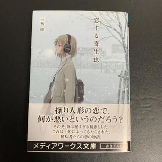 アスキーメディアワークス(アスキー・メディアワークス)の恋する寄生虫(文学/小説)