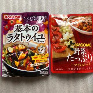 カゴメ(KAGOME)のいすぱ様専用 カゴメ 野菜たっぷりトマトのスープ 基本のラタトゥイユ用ソース(レトルト食品)