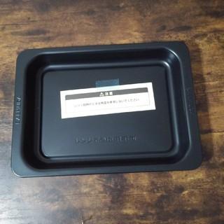 バルミューダ(BALMUDA)の新品バルミューダオーブンレンジオーブン角皿(収納/キッチン雑貨)