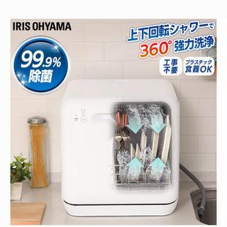 アイリスオーヤマ(アイリスオーヤマ)の食洗機(食器洗い機/乾燥機)