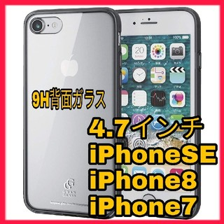 ELECOM - 4.7 iPhoneSE iPhone8 iPhone7 ケース ガラス カバー