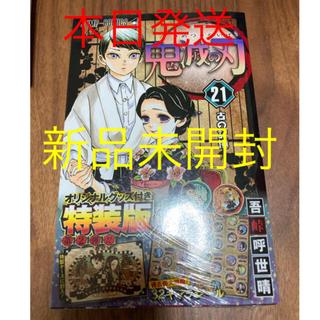 集英社 - 鬼滅の刃 21巻 特装版