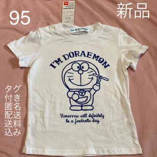 西松屋 - 新品 ドラえもん Tシャツ 95 白