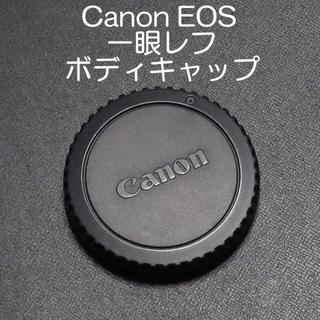 キヤノン(Canon)の★Canon EOS 一眼レフ用ボディキャップ★(デジタル一眼)
