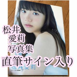 ワニブックス - 松井愛莉写真集 直筆サイン本 生写真付き Airy