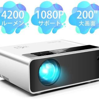 【超特価】小型 プロジェクター LED 4200lm 349(プロジェクター)