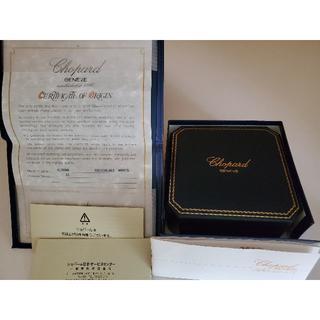 ショパール(Chopard)のショパール 時計 ラストラーダ 箱 保証書付(腕時計)