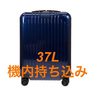 リモワ(RIMOWA)のタイムセール!リモワ 82353604 エッセンシャルライト キャビン 37L(旅行用品)