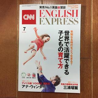 アサヒシンブンシュッパン(朝日新聞出版)のCNN ENGLISH EXPRESS (イングリッシュ・エクスプレス) 202(結婚/出産/子育て)
