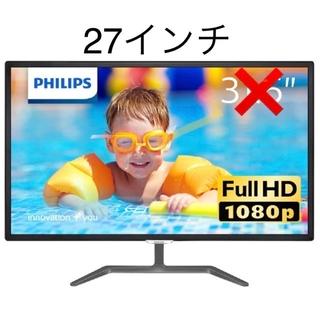 フィリップス(PHILIPS)のPHILIPS 27インチ Full HD モニター(ディスプレイ)