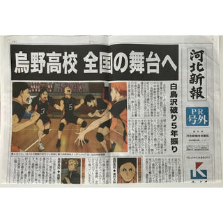 集英社 - ハイキュー  河北新報号外 フライヤー イベントグッズ