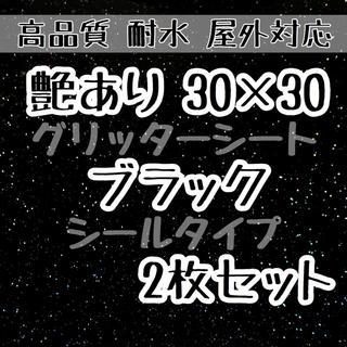 艶あり 黒 30×30 グリッターシート うちわ文字 フェイスシールド デコ (アイドルグッズ)
