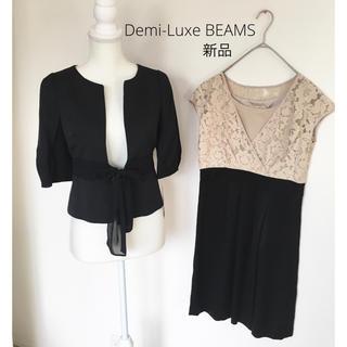 デミルクスビームス(Demi-Luxe BEAMS)のDemi-Luxe BEAMS パーティドレス セットアップ 定価47000円(ミディアムドレス)
