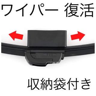 【新品】ワイパー復活 ワイパーリペア 交換不要 ワイパーシャープナー 収納袋付