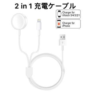 アップルウォッチ(Apple Watch)のApple Watch&iPhone/iPad 充電器ケーブル アップルウォッチ(バッテリー/充電器)