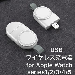アップルウォッチ(Apple Watch)のアップルウォッチ ワイヤレス 磁気USB充電器 for Apple Watch(バッテリー/充電器)