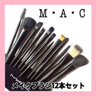 【大人気】 【数量限定】 M・A・C メイクブラシ 化粧ブラシ 12本セット