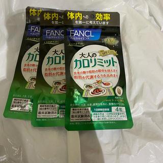 FANCL - FANCL 大人のカロリミット 15日分 3袋セット