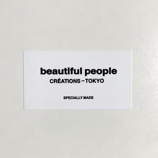 beautiful people - beautiful people カード