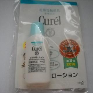 キュレル(Curel)の花王 Curel ジェルローション サンプル 試供品(ボディローション/ミルク)