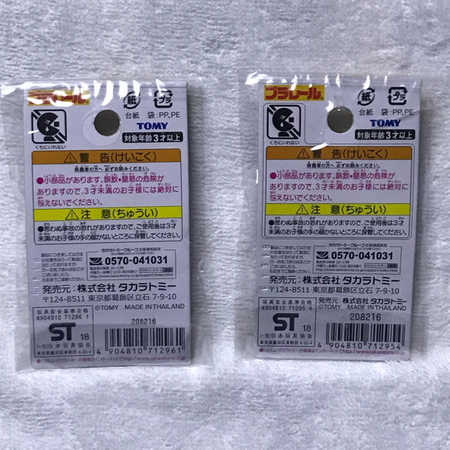 Takara Tomy(タカラトミー)の★プラレール★ゴムタイヤ×1袋、連結部品(ノーマルタイプ)×1袋 エンタメ/ホビーのおもちゃ/ぬいぐるみ(鉄道模型)の商品写真