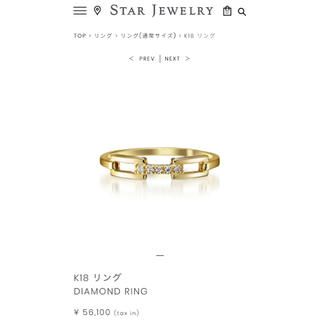STAR JEWELRY - スタージュエリー K18 リング DIAMOND RING