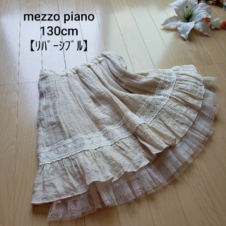 mezzo piano - メゾピアノリバーシブルチュールスカート130cm