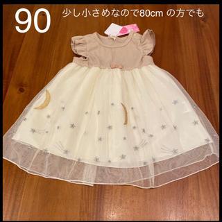 しまむら - 新品 チュールワンピース チェニック トップス 90 ベビー 子供 女の子 80