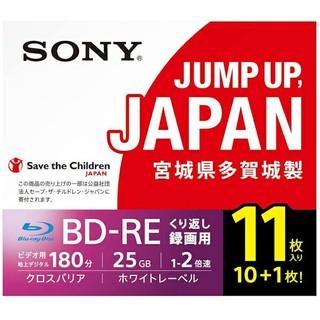 ソニー(SONY)のSONY BD-RE 25GB バラ2枚 11BNE1VSPS2 日本製(その他)