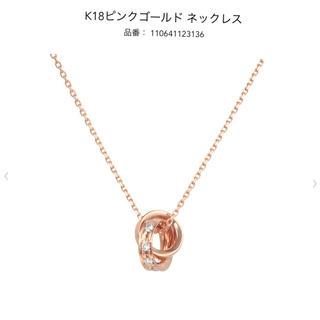 4℃ - 【現行品】4℃ ダブルループ  ネックレス  K18
