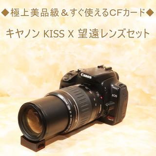 キヤノン(Canon)の◆極上美品級&すぐ使えるCFカード★キヤノン KISS X 望遠レンズセット(デジタル一眼)