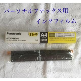 パナソニック(Panasonic)のおたっくすインク KX-FAN200 1本(オフィス用品一般)