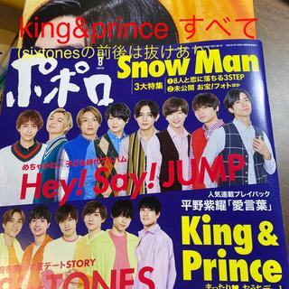 ジャニーズ(Johnny's)のking&prince ポポロ 8月 すべて(sixtonesの前後は抜けあり)(アイドルグッズ)