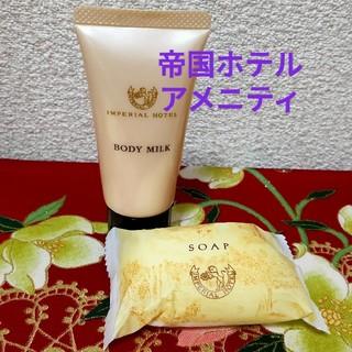 SHISEIDO (資生堂) - 帝国ホテル(資生堂)石けん&ミルキーボディミルク