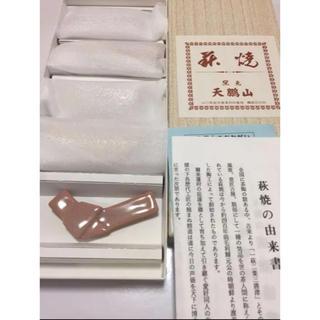 天鵬山 萩焼 箸置き ピンク 結(カトラリー/箸)