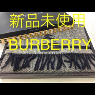 BURBERRY - 【新品未使用 箱入り】Burberry ひざ掛け ブランケット ウール100%
