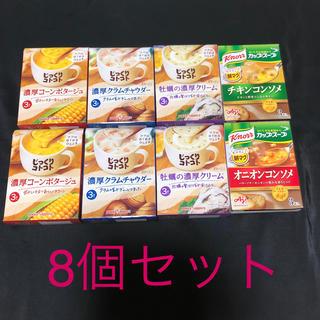 カップスープ8個セット