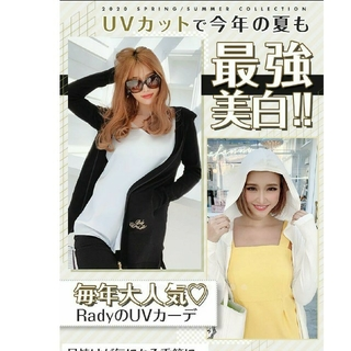 レディー(Rady)の【新品タグ付き】Rady 今季完売商品♥UVパーカー 人気のMサイズ(パーカー)